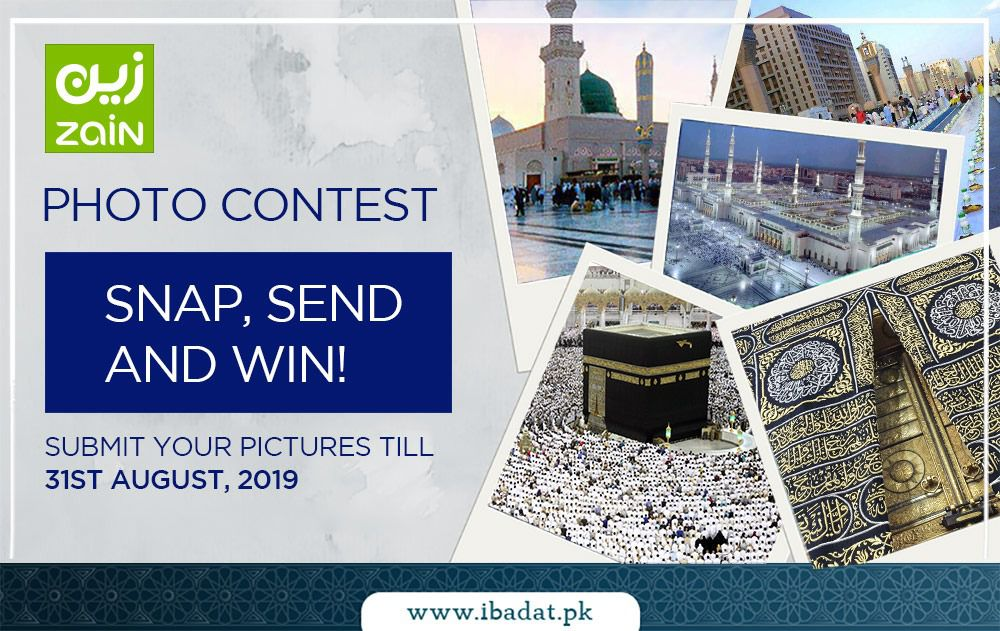 Hajj 2019 Photo Contest