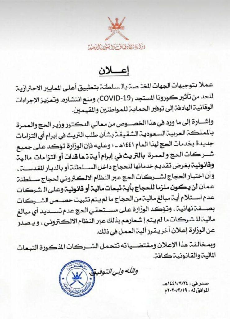 Hajj Cancelled - Arabic Notification (Not by Saudi Govt)